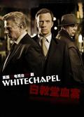 白教堂血案第1-2季/Whitechapel Season 1-2