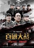 百團大戰The Hundred Regiments Offensive