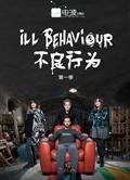 不良行為 第一季 Ill Behaviour Season 1