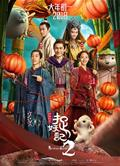 捉妖記2Monster Hunt 2