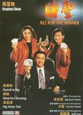 賭聖 賭聖All for the Winner周星馳 張敏1990