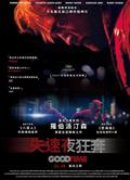 命中有罪 失速夜狂奔 好時光 Good Time 2017DVD