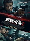 金蟬脫殼2 Escape Plan 2: Hades Escape Plan 2鋼鐵填墓2