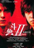鬥魚Ⅱ 鬥魚2The Outsiders II郭品超羅誌祥安以軒dvd